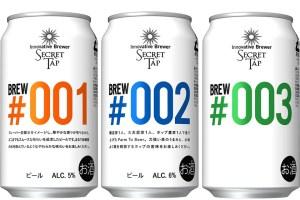 ジャパンプレミアムブリュー「Innovative Brewer SECRET TAP Brew#001-003」