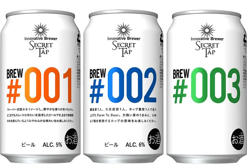 ジャパンプレミアムブリュー、プロトタイプビール「SECRET TAP」3種を数量限定で新発売