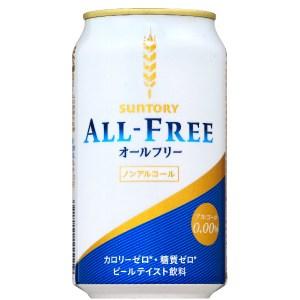 サントリービール「オールフリー」