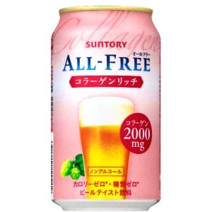 サントリービール「オールフリー コラーゲンリッチ」