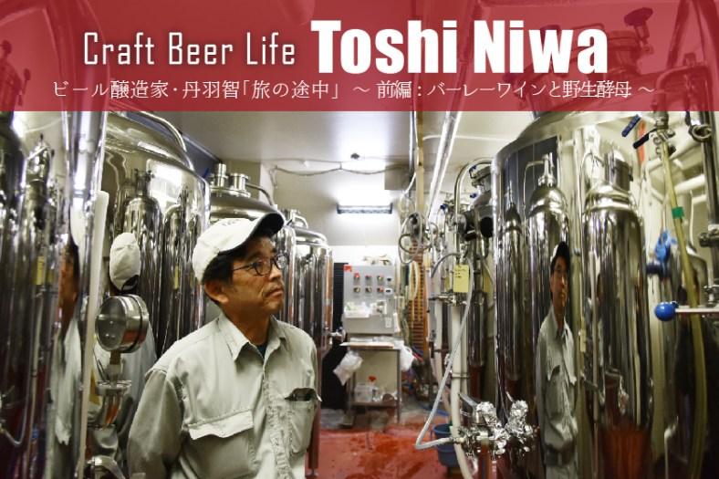 <クラフトビールライフ>ビール醸造家・丹羽智「旅の途中」 ~ 前編:バーレーワインと野生酵母 ~