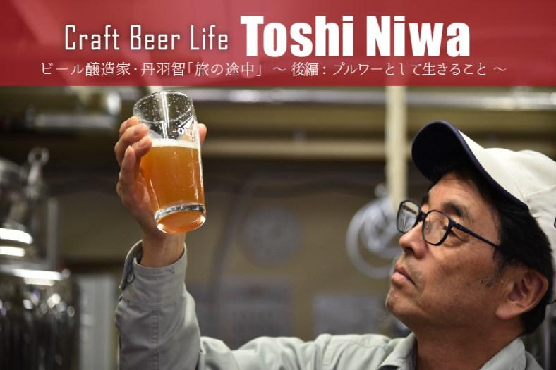 <クラフトビールライフ>ビール醸造家・丹羽智「旅の途中」 ~ 後編:ブルワーとして生きること ~
