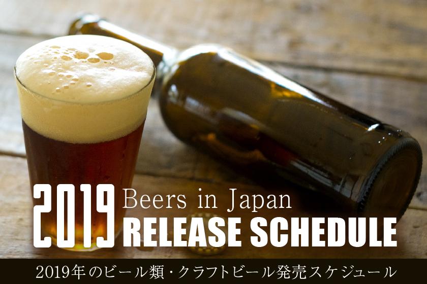 最新ビール発売情報まとめ