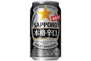 サッポロビール「サッポロ 本格辛口」