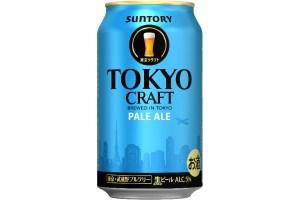 サントリービール「TOKYO CRAFT(東京クラフト)〈ペールエール〉」