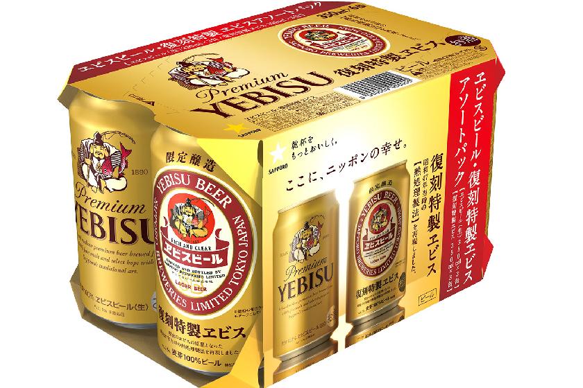サッポロビール「復刻特製ヱビス」