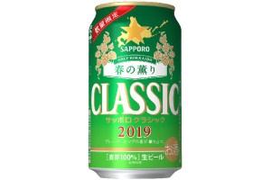 サッポロビール「サッポロ クラシック 春の薫り」