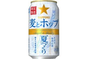 サッポロビール「サッポロ 麦とホップ 夏づくり」
