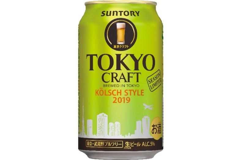 サントリービール「TOKYO CRAFT(東京クラフト)〈ケルシュスタイル〉」