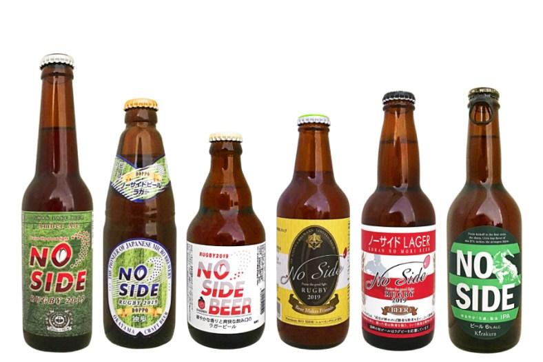 「NO SIDE BEER(ノーサイドビール)」