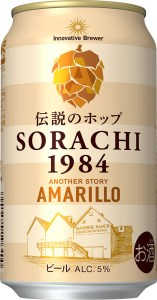 サッポロビール「Innovative Brewer SORACHI1984 ANOTHER STORY AMARILLO」