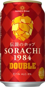 サッポロビール「Innovative Brewer SORACHI1984 DOUBLE」