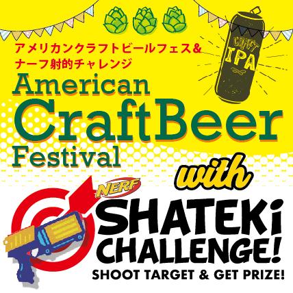 湘南の夏フェス~AMERICAN CRAFT BEER FES with SHATEKI CHALLENGE!~