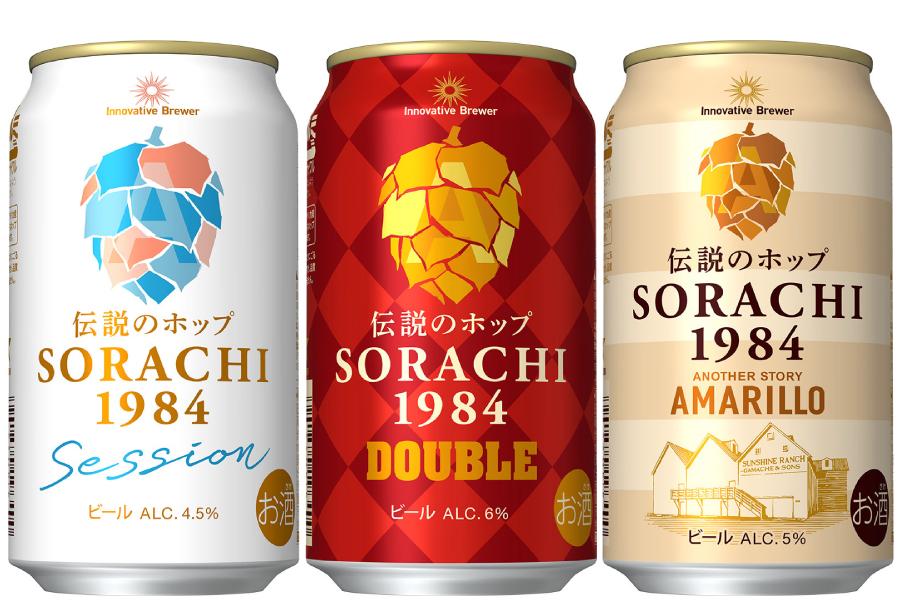 ソラチエース使った「SORACHI1984」シリーズ3種がアマゾン限定発売!
