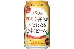 サントリービール「パッと華やぐ香りがクセになる〈生〉ビール」