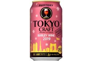 サントリービール「TOKYO CRAFT(東京クラフト)〈バーレイワイン〉」