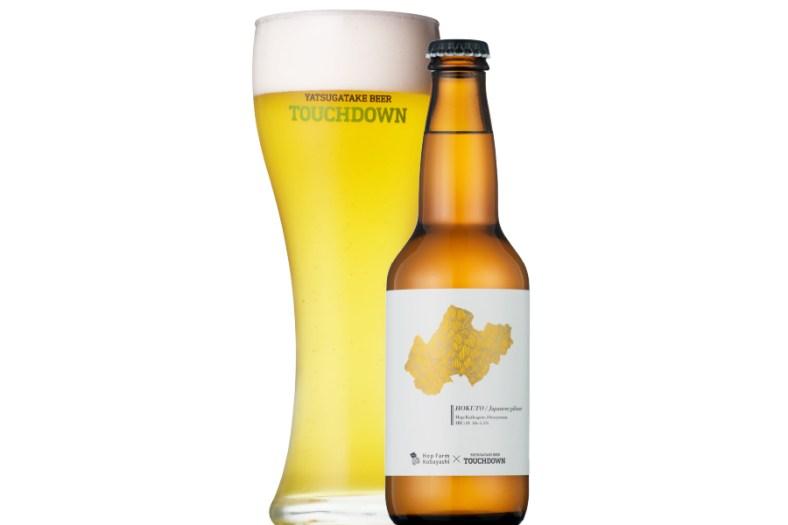 「八ヶ岳ビール タッチダウン HOKUTO Ver.とれたてホップ」