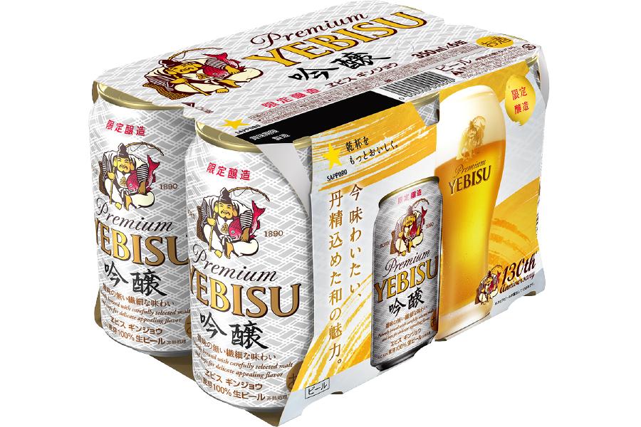 サッポロビール「ヱビス 吟醸」