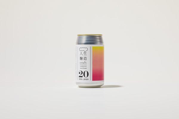 人生醸造craft~20's PINK~