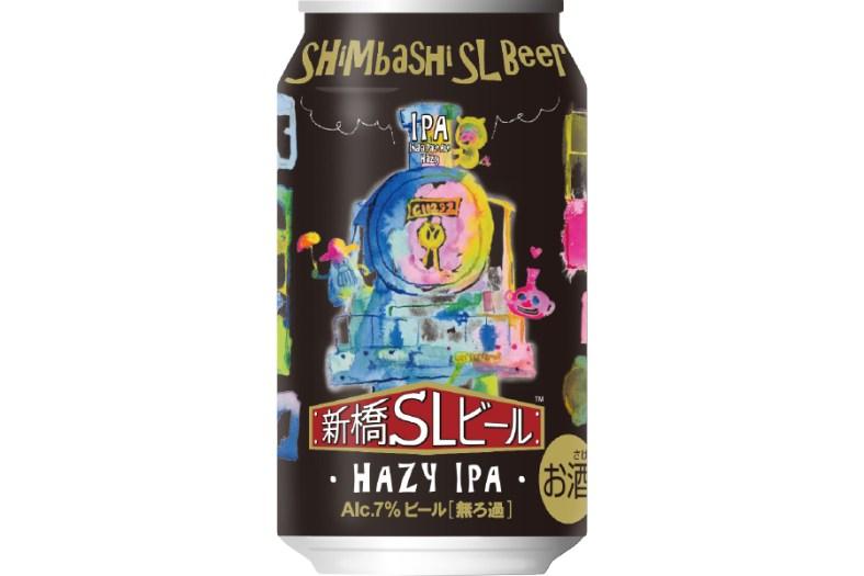 日テレ7「新橋SLビール HAZY IPA」
