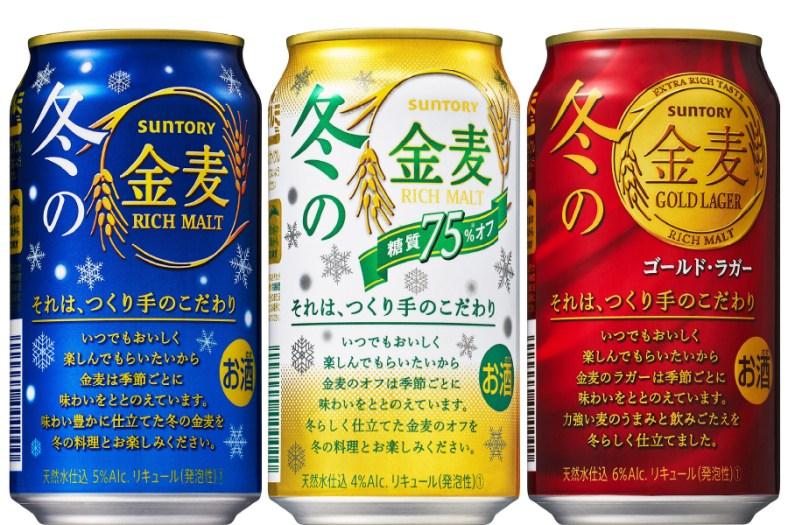 冬の「金麦」ブランド3種
