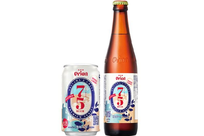オリオンビール「75BEER-ヴァイツェン」