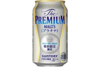 サントリービール「ザ・プレミアム・モルツ〈プラチナ〉」