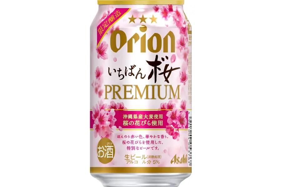 アサヒビール「アサヒ オリオンいちばん桜プレミアム」