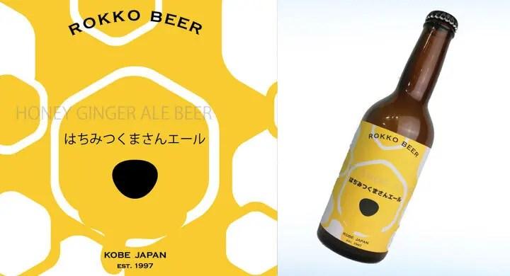六甲ビール「はちみつくまさんエール」