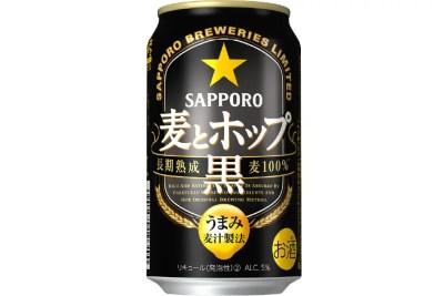 サッポロビール「サッポロ 麦とホップ<黒>」リニューアル