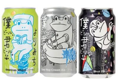 #僕ビール君ビール復活総選挙