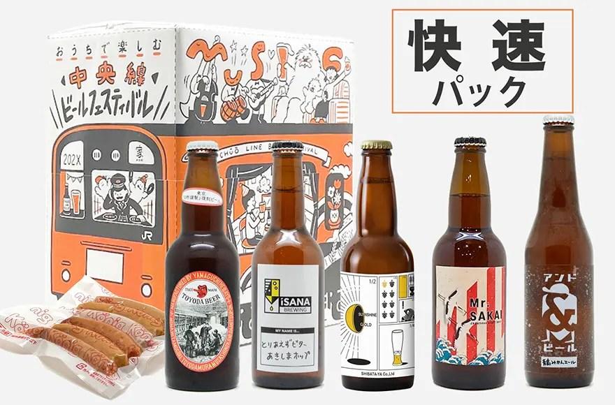 「中央線ビールフェスティバル202X」【快速パック】