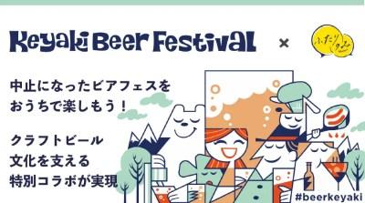「けやきひろばビール祭り」コラボセット(2020年5月)