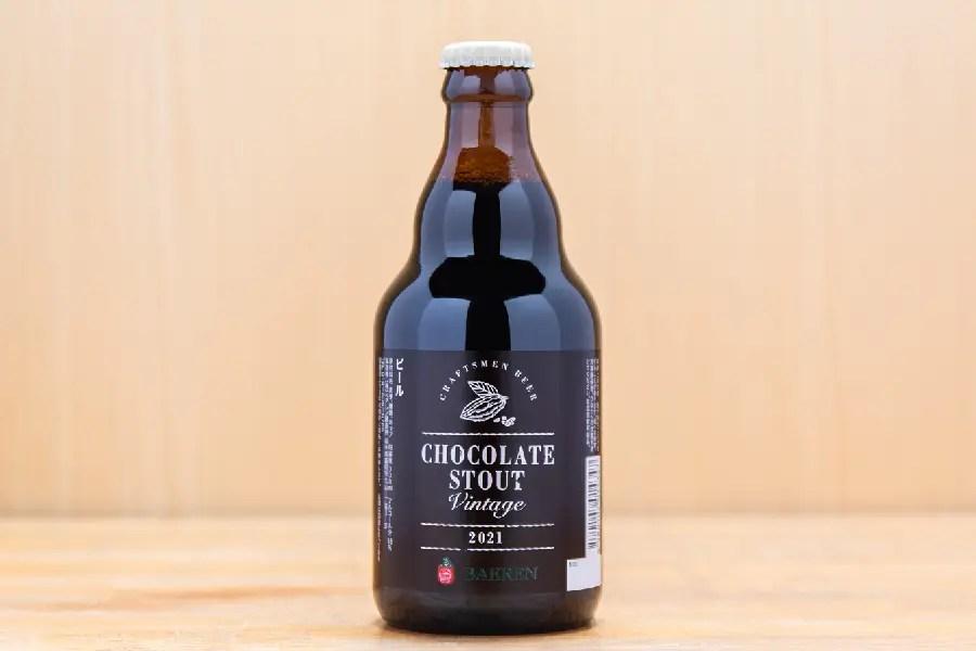 ベアレン醸造所「ベアレン チョコレートスタウトヴィンテージ2021」