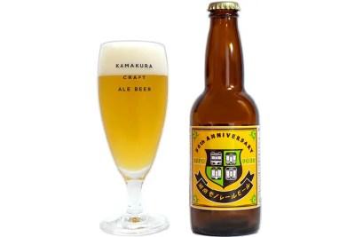 湘南モノレール×鎌倉ビール醸造「グリーンコメットエール」