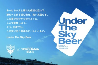 横浜FCオリジナルビール「Under The Sky Beer~SUNNY Session IPA~」