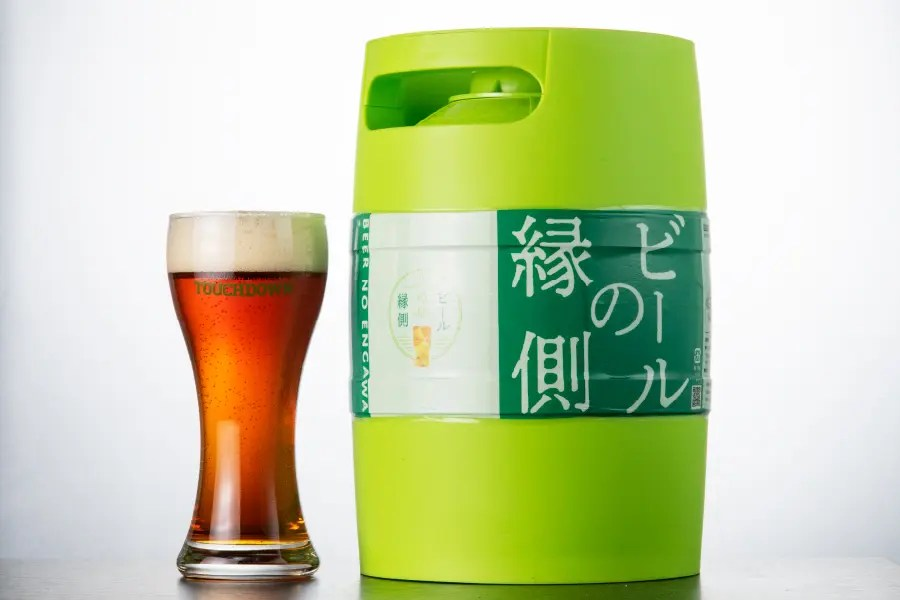 「ビールの縁側」