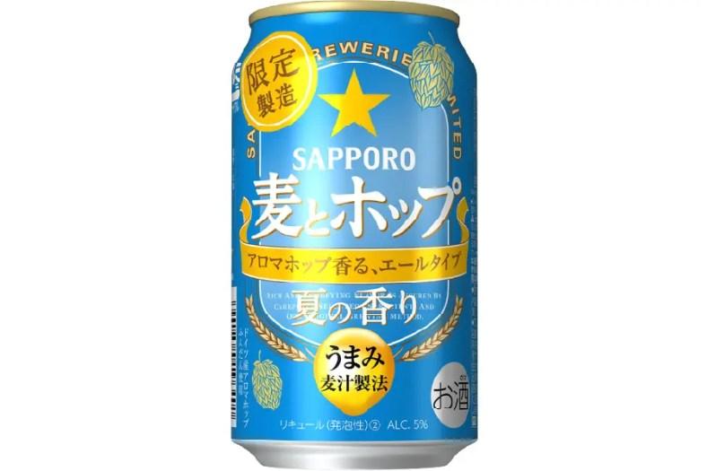 サッポロビール「サッポロ 麦とホップ 夏の香り」
