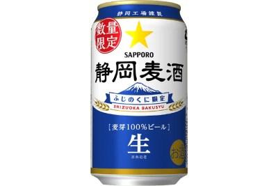 サッポロビール「静岡麦酒(しずおかばくしゅ)」