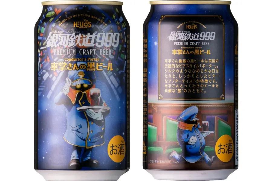 ヘリオス酒造「銀河鉄道 車掌さんの黒ビール」