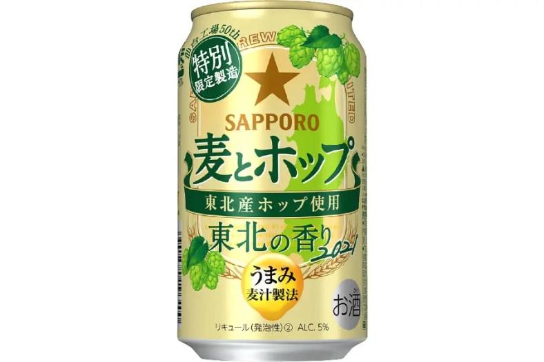 サッポロビール「サッポロ 麦とホップ 東北の香り」