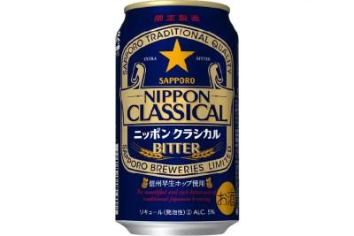 サッポロビール「サッポロ NIPPON CLASSICAL BITTER」