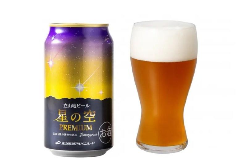 立山黒部貫光『立山地ビール「星の空」プレミアム』
