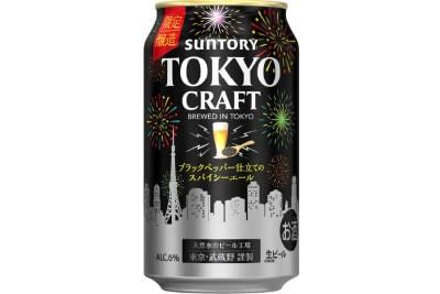 サントリービール「東京クラフト〈スパイシーエール〉」