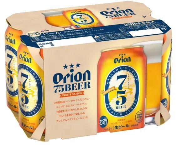 オリオンビール「75BEER-フルーツセゾン」