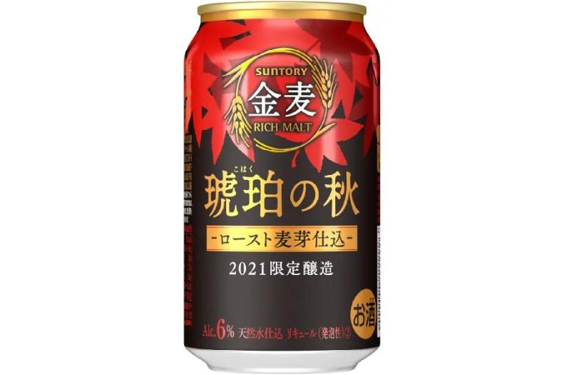 サントリービール「金麦〈琥珀の秋〉」