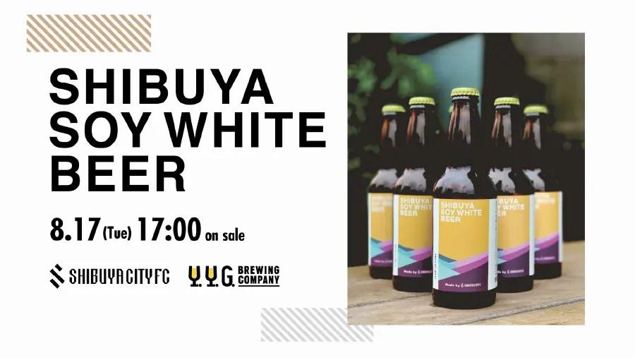SHIBUYA CITY FC、Y.Y.G. Brewery「SHIBUYA SOY WHITE BEER」