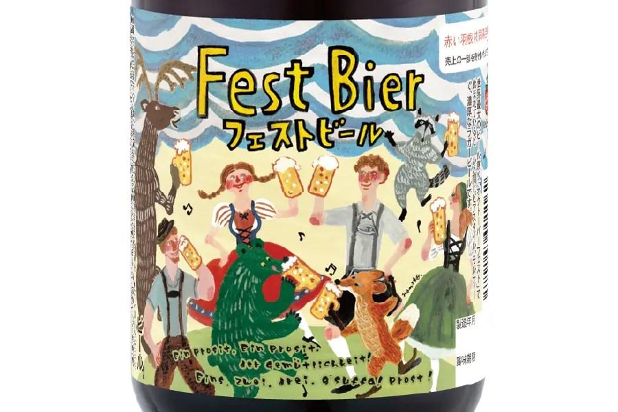 ベアレン醸造所「ベアレン フェストビール」