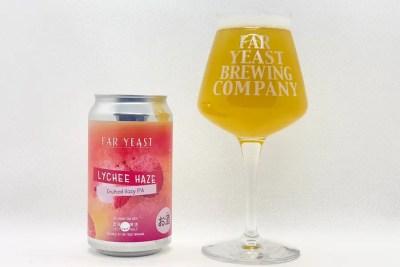 Fay Yeast Brewing、Ugly Half Beer「Far Yeast Lychee Haze」