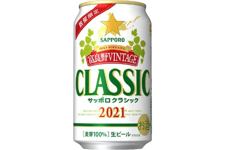 サッポロビール「サッポロ クラシック 富良野VINTAGE」